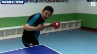 《全民学乒乓发球篇》第1.1集:勾式发球技术要领讲解与全景示范_乒乓球教学视频
