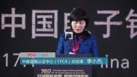 季小杰:普惠金融要想走得远 信息安全是基石