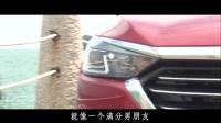 《车生活TV·嘻哈说车》—— 绅宝D50