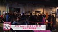 日本flumpool示爱粉丝遭吐槽 演唱会精彩爆棚 130303