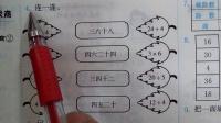 二年级数学下册 第二单元 小状元13页 同步讲解 老蒋微课堂