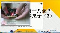 创工坊名师讲堂:向老师micro:bit进阶课程《第十八课:接果子(2)_带字幕》