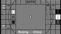 CCTV-3 测试卡 20050208 051500