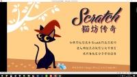 Scratch 猫坊传奇   vol.2 伪3D立体图形