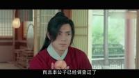 《开封奇谈》04集预告片