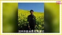 21、汉中洋县油菜花海游记