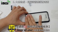 imosCase耀眼背貼貼膜試範