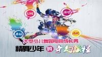 ID酷·杭州街舞 精舞少年vol.5 bring back the funk