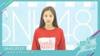 """""""砥砺前行""""SNH48第五届偶像年度人气总决选成员个人宣言视频-袁一琦"""