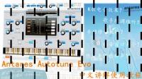 第七课:Antares Autotune Evo自动修音模式(自动颤音设置)