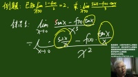 数学老师有话说37,已知极限求另外一个极限的问题引出的
