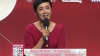 """蒋雯丽希望自己作品被盗版 想与那英拍中国版""""绝望的主妇""""130302"""