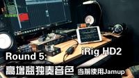 吉他音频接口对比:Xtone VS iRig HD2