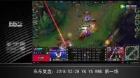 东东复盘20180228 VG VS RNG 第一把