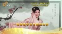 山东卫视 金声玉振 王志萍 20130310 宣传片