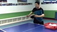 《全民学乒乓发球篇》第1.3集:直拍勾式(手)迷惑性下旋发球_乒乓球教学视频教程