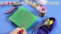 [Digi-Key教室] 如何修补损坏的印制线