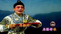 婺剧:KTV学唱版:三请梨花《离别了青龙山》老玩童