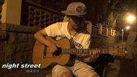 【潇潇指弹】吉他 松井佑贵 《night street》