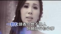 一綾「枕頭香」KTV