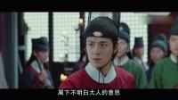 《开封奇谈》02集预告片