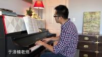 旅美钢琴家于泽楠讲解英皇考级八级A3前奏曲与赋格
