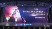 舞时舞刻第三届舞王挑战赛半决赛林翔vs孙旭