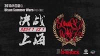 2015韩国蔚山ULSAN SUMMER WARS中国分赛区 - 8进4-1 SAM小天vs狐狸(win)