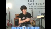 第一课 重金属 电吉他 入门教学  电吉他入门电吉他常识了解