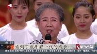 《喝彩中华》:九代越剧人同台话传承 东方新闻 20170812 高清版