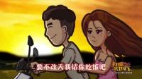 微笑江湖3《我擦这也行》第三集