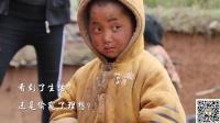 虎家军五周年特别献礼  关爱山区学龄儿童