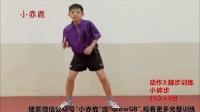 每天15分钟带孩子练习乒乓球-中级训练8