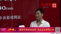 【专访】中国搜索品牌之旅《齐鲁行》山东梦格装饰设计有限公司