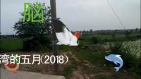冉先辉实拍五月的大冉家湾!