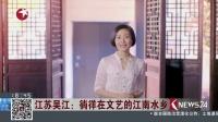 江苏吴江:徜徉在文艺的江南水乡 东方新闻 20180617 高清版
