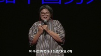 【一席·讲演·606】洪晃:女权主义给中国男人带来的红利