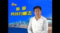 17. 比赛的注意事项-《新版竞技钓鲫法》-程宁老师钓鱼教学