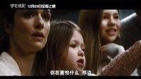 梦宅诡影 中文版预告片