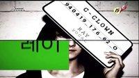 E01无字【综艺】20121029 ETN Channel C-CLOWN