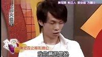 [王牌大明星]2008.11.07粘立人,郭安迪-魔术界的四大天王(下)