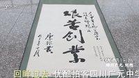 回眸过去 拍客广元刘旭:被国家领导专家题词赞扬