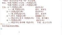 标准韩国语 第13课 语法4