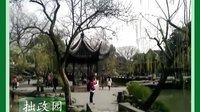 【穷游】苏州拙政园