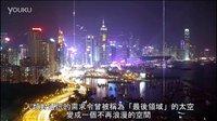 人造災劫 3D 香港版預告 Space Junk 3D OMNIMAX  Trailer