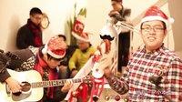 [牛人]Santa Claus is Coming to Town