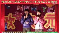 2011元旦晚会选编3