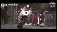 摩托车之家 2010曼岛TT唯美慢镜头 曼岛赛车 曼岛摩托车比赛