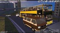 OMSI 公交游戏(222) 德国公交 BVG Man Lion's City DD 60M线 荃湾