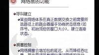北京大学计算机网络01